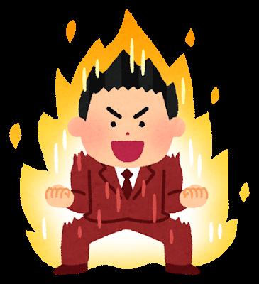 燃え上がる男子