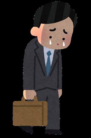 泣く営業マン