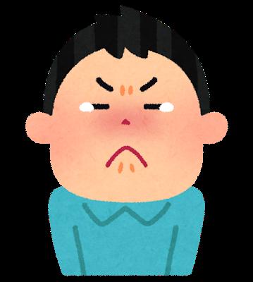 涙をこらえる男性